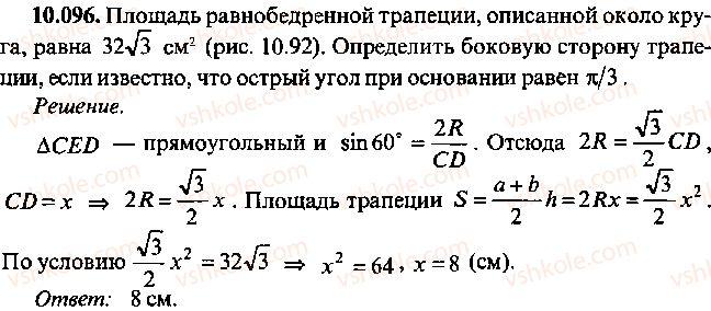 9-10-11-algebra-mi-skanavi-2013-sbornik-zadach--chast-1-arifmetika-algebra-geometriya-glava-10-zadachi-po-planimetrii-96.jpg
