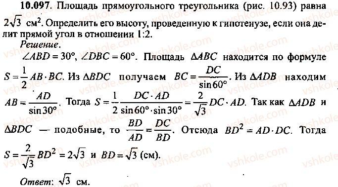 9-10-11-algebra-mi-skanavi-2013-sbornik-zadach--chast-1-arifmetika-algebra-geometriya-glava-10-zadachi-po-planimetrii-97.jpg