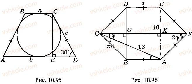 9-10-11-algebra-mi-skanavi-2013-sbornik-zadach--chast-1-arifmetika-algebra-geometriya-glava-10-zadachi-po-planimetrii-98-rnd8610.jpg