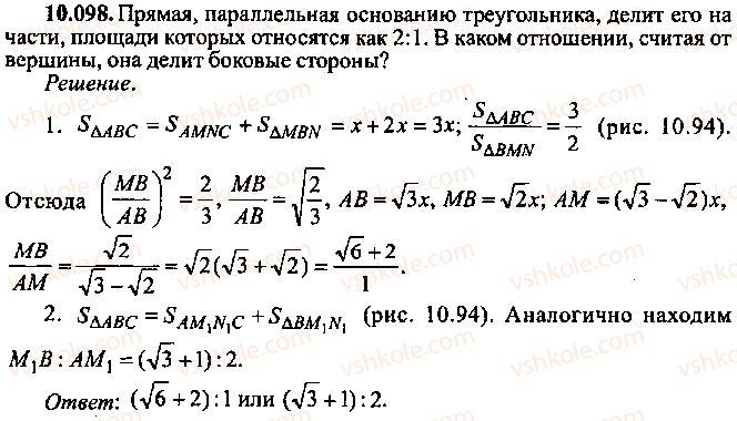 9-10-11-algebra-mi-skanavi-2013-sbornik-zadach--chast-1-arifmetika-algebra-geometriya-glava-10-zadachi-po-planimetrii-98.jpg