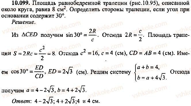 9-10-11-algebra-mi-skanavi-2013-sbornik-zadach--chast-1-arifmetika-algebra-geometriya-glava-10-zadachi-po-planimetrii-99.jpg