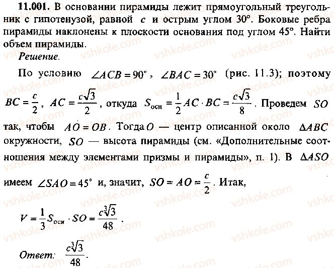 9-10-11-algebra-mi-skanavi-2013-sbornik-zadach--chast-1-arifmetika-algebra-geometriya-glava-11-zadachi-po-stereometrii-1.jpg
