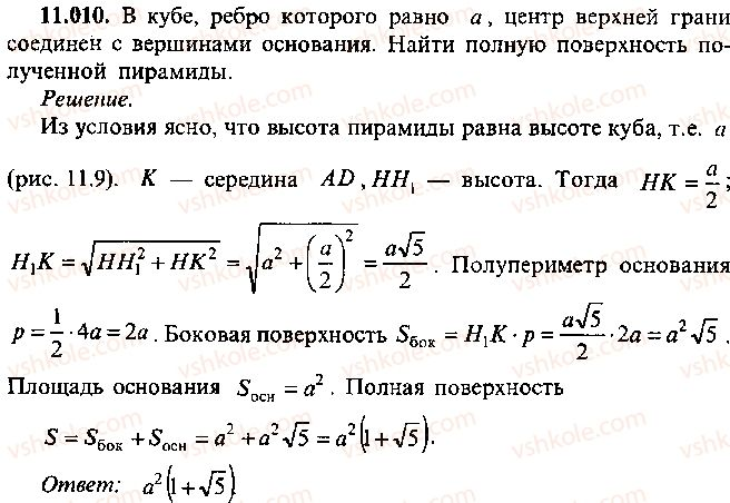 9-10-11-algebra-mi-skanavi-2013-sbornik-zadach--chast-1-arifmetika-algebra-geometriya-glava-11-zadachi-po-stereometrii-10.jpg