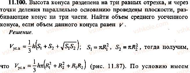 9-10-11-algebra-mi-skanavi-2013-sbornik-zadach--chast-1-arifmetika-algebra-geometriya-glava-11-zadachi-po-stereometrii-100.jpg