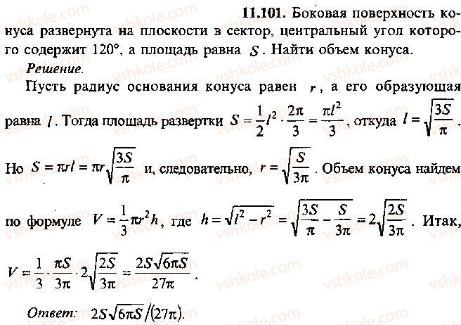 9-10-11-algebra-mi-skanavi-2013-sbornik-zadach--chast-1-arifmetika-algebra-geometriya-glava-11-zadachi-po-stereometrii-101.jpg