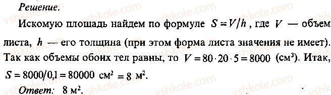 9-10-11-algebra-mi-skanavi-2013-sbornik-zadach--chast-1-arifmetika-algebra-geometriya-glava-11-zadachi-po-stereometrii-102-rnd6869.jpg