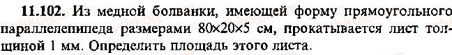9-10-11-algebra-mi-skanavi-2013-sbornik-zadach--chast-1-arifmetika-algebra-geometriya-glava-11-zadachi-po-stereometrii-102.jpg