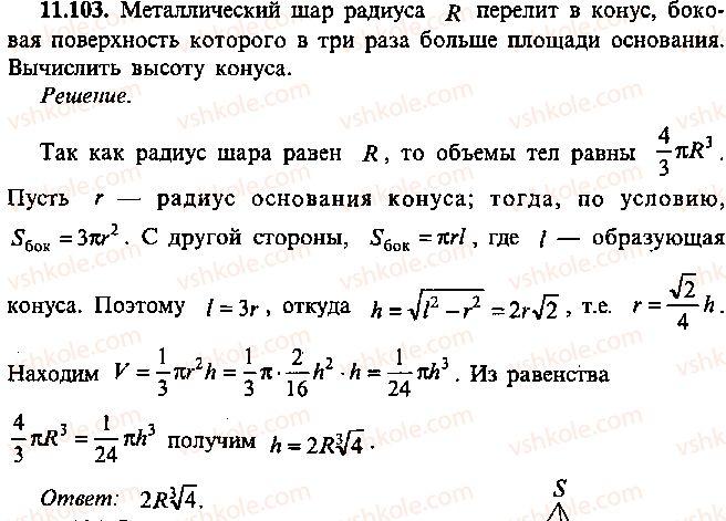 9-10-11-algebra-mi-skanavi-2013-sbornik-zadach--chast-1-arifmetika-algebra-geometriya-glava-11-zadachi-po-stereometrii-103.jpg