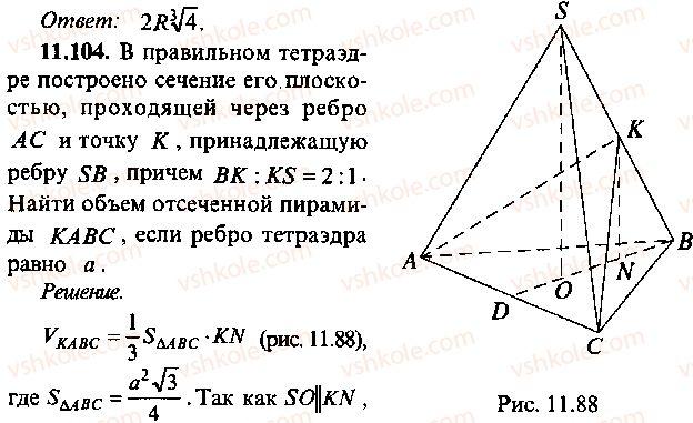 9-10-11-algebra-mi-skanavi-2013-sbornik-zadach--chast-1-arifmetika-algebra-geometriya-glava-11-zadachi-po-stereometrii-104.jpg