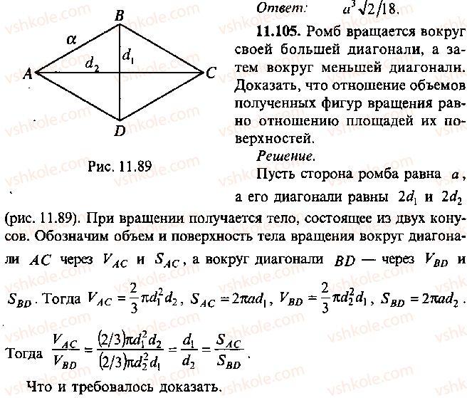 9-10-11-algebra-mi-skanavi-2013-sbornik-zadach--chast-1-arifmetika-algebra-geometriya-glava-11-zadachi-po-stereometrii-105.jpg