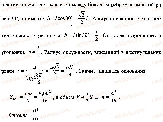 9-10-11-algebra-mi-skanavi-2013-sbornik-zadach--chast-1-arifmetika-algebra-geometriya-glava-11-zadachi-po-stereometrii-11-rnd7948.jpg