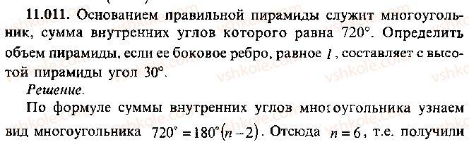 9-10-11-algebra-mi-skanavi-2013-sbornik-zadach--chast-1-arifmetika-algebra-geometriya-glava-11-zadachi-po-stereometrii-11.jpg