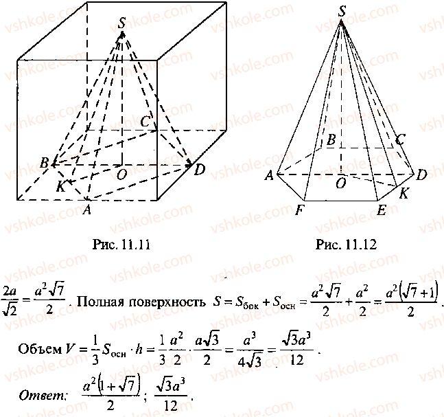 9-10-11-algebra-mi-skanavi-2013-sbornik-zadach--chast-1-arifmetika-algebra-geometriya-glava-11-zadachi-po-stereometrii-12-rnd8453.jpg