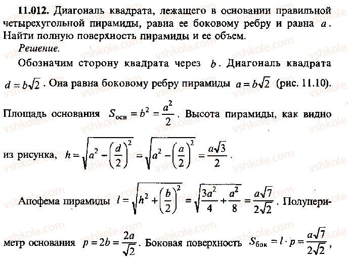9-10-11-algebra-mi-skanavi-2013-sbornik-zadach--chast-1-arifmetika-algebra-geometriya-glava-11-zadachi-po-stereometrii-12.jpg