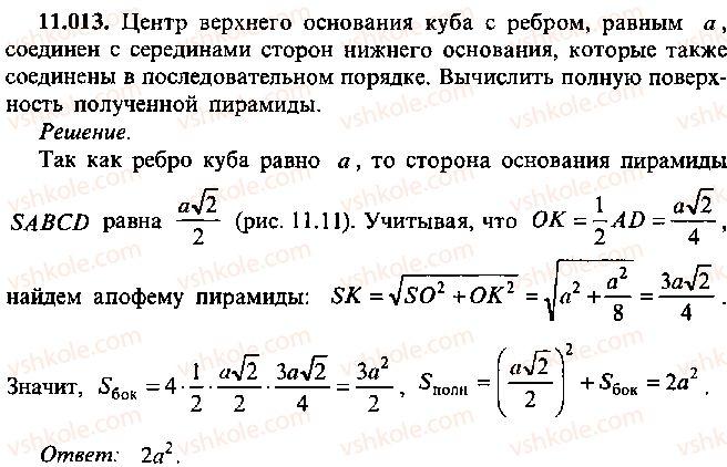 9-10-11-algebra-mi-skanavi-2013-sbornik-zadach--chast-1-arifmetika-algebra-geometriya-glava-11-zadachi-po-stereometrii-13.jpg