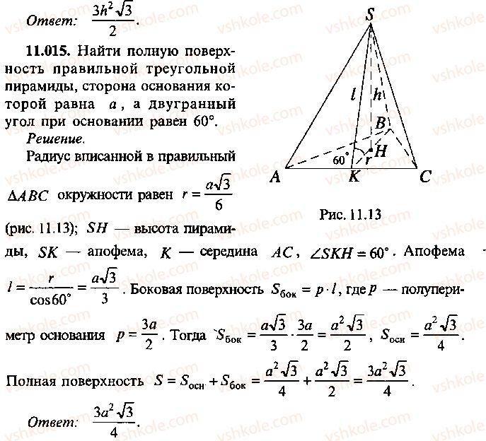 9-10-11-algebra-mi-skanavi-2013-sbornik-zadach--chast-1-arifmetika-algebra-geometriya-glava-11-zadachi-po-stereometrii-15.jpg