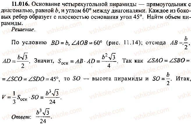 9-10-11-algebra-mi-skanavi-2013-sbornik-zadach--chast-1-arifmetika-algebra-geometriya-glava-11-zadachi-po-stereometrii-16.jpg