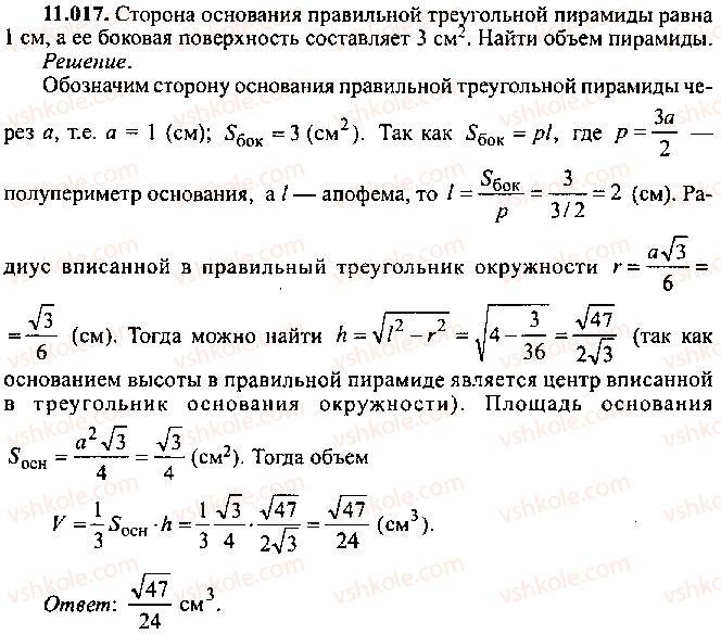 9-10-11-algebra-mi-skanavi-2013-sbornik-zadach--chast-1-arifmetika-algebra-geometriya-glava-11-zadachi-po-stereometrii-17.jpg