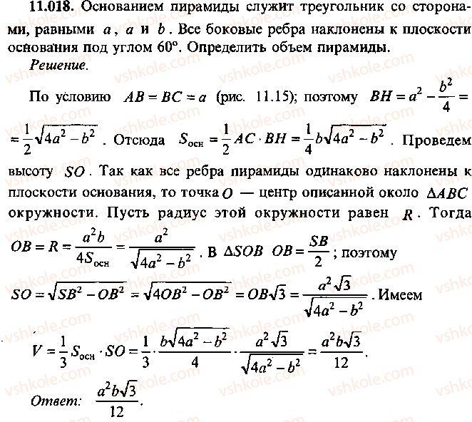 9-10-11-algebra-mi-skanavi-2013-sbornik-zadach--chast-1-arifmetika-algebra-geometriya-glava-11-zadachi-po-stereometrii-18.jpg