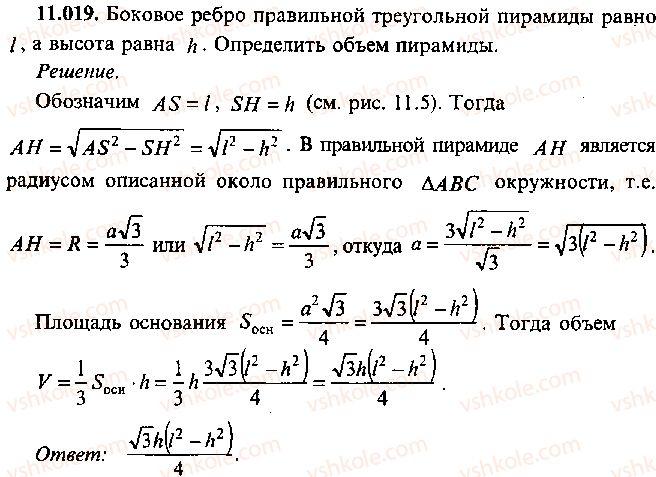 9-10-11-algebra-mi-skanavi-2013-sbornik-zadach--chast-1-arifmetika-algebra-geometriya-glava-11-zadachi-po-stereometrii-19.jpg