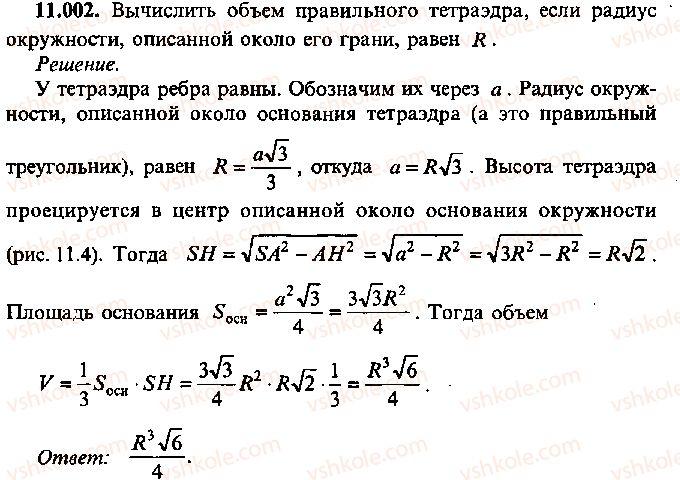 9-10-11-algebra-mi-skanavi-2013-sbornik-zadach--chast-1-arifmetika-algebra-geometriya-glava-11-zadachi-po-stereometrii-2.jpg