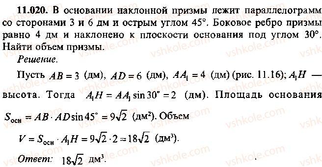 9-10-11-algebra-mi-skanavi-2013-sbornik-zadach--chast-1-arifmetika-algebra-geometriya-glava-11-zadachi-po-stereometrii-20.jpg