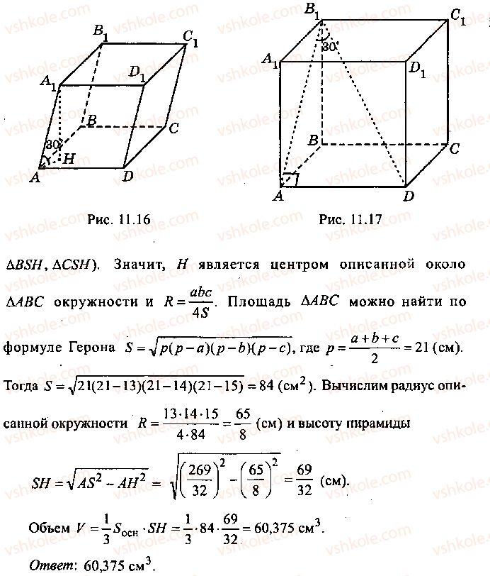 9-10-11-algebra-mi-skanavi-2013-sbornik-zadach--chast-1-arifmetika-algebra-geometriya-glava-11-zadachi-po-stereometrii-21-rnd9058.jpg