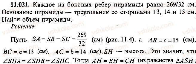 9-10-11-algebra-mi-skanavi-2013-sbornik-zadach--chast-1-arifmetika-algebra-geometriya-glava-11-zadachi-po-stereometrii-21.jpg