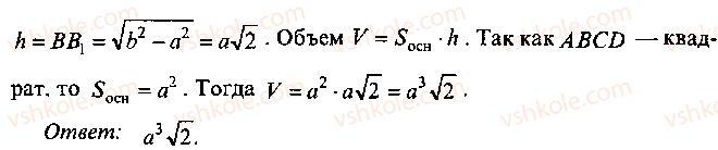 9-10-11-algebra-mi-skanavi-2013-sbornik-zadach--chast-1-arifmetika-algebra-geometriya-glava-11-zadachi-po-stereometrii-22-rnd4410.jpg