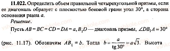 9-10-11-algebra-mi-skanavi-2013-sbornik-zadach--chast-1-arifmetika-algebra-geometriya-glava-11-zadachi-po-stereometrii-22.jpg