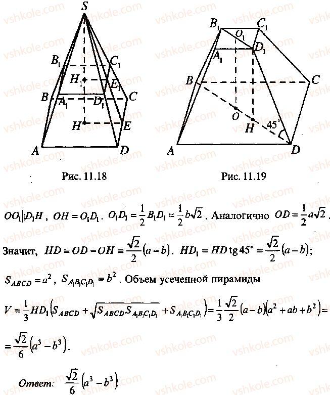 9-10-11-algebra-mi-skanavi-2013-sbornik-zadach--chast-1-arifmetika-algebra-geometriya-glava-11-zadachi-po-stereometrii-24-rnd1723.jpg