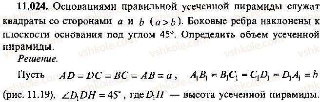 9-10-11-algebra-mi-skanavi-2013-sbornik-zadach--chast-1-arifmetika-algebra-geometriya-glava-11-zadachi-po-stereometrii-24.jpg