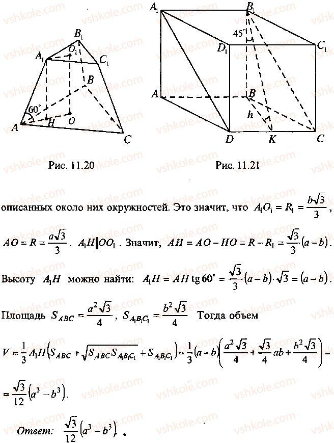 9-10-11-algebra-mi-skanavi-2013-sbornik-zadach--chast-1-arifmetika-algebra-geometriya-glava-11-zadachi-po-stereometrii-25-rnd7281.jpg