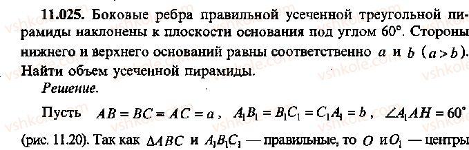 9-10-11-algebra-mi-skanavi-2013-sbornik-zadach--chast-1-arifmetika-algebra-geometriya-glava-11-zadachi-po-stereometrii-25.jpg