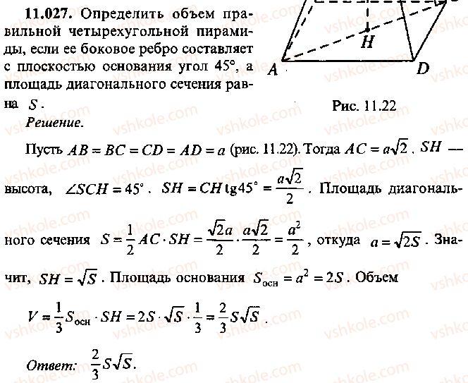 9-10-11-algebra-mi-skanavi-2013-sbornik-zadach--chast-1-arifmetika-algebra-geometriya-glava-11-zadachi-po-stereometrii-27.jpg