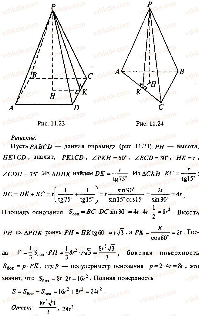 9-10-11-algebra-mi-skanavi-2013-sbornik-zadach--chast-1-arifmetika-algebra-geometriya-glava-11-zadachi-po-stereometrii-28-rnd5588.jpg