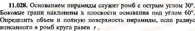 9-10-11-algebra-mi-skanavi-2013-sbornik-zadach--chast-1-arifmetika-algebra-geometriya-glava-11-zadachi-po-stereometrii-28.jpg