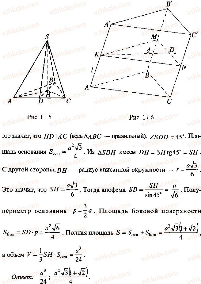 9-10-11-algebra-mi-skanavi-2013-sbornik-zadach--chast-1-arifmetika-algebra-geometriya-glava-11-zadachi-po-stereometrii-3-rnd8855.jpg