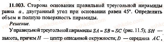 9-10-11-algebra-mi-skanavi-2013-sbornik-zadach--chast-1-arifmetika-algebra-geometriya-glava-11-zadachi-po-stereometrii-3.jpg