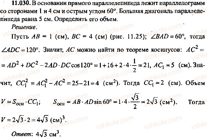 9-10-11-algebra-mi-skanavi-2013-sbornik-zadach--chast-1-arifmetika-algebra-geometriya-glava-11-zadachi-po-stereometrii-30.jpg