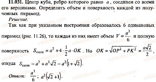 9-10-11-algebra-mi-skanavi-2013-sbornik-zadach--chast-1-arifmetika-algebra-geometriya-glava-11-zadachi-po-stereometrii-31.jpg