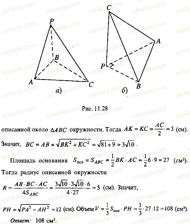 9-10-11-algebra-mi-skanavi-2013-sbornik-zadach--chast-1-arifmetika-algebra-geometriya-glava-11-zadachi-po-stereometrii-32-rnd3763.jpg