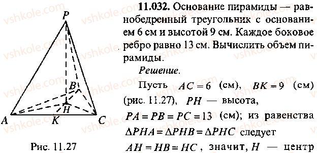 9-10-11-algebra-mi-skanavi-2013-sbornik-zadach--chast-1-arifmetika-algebra-geometriya-glava-11-zadachi-po-stereometrii-32.jpg