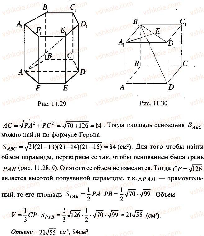 9-10-11-algebra-mi-skanavi-2013-sbornik-zadach--chast-1-arifmetika-algebra-geometriya-glava-11-zadachi-po-stereometrii-33-rnd3565.jpg