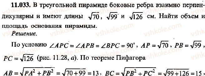 9-10-11-algebra-mi-skanavi-2013-sbornik-zadach--chast-1-arifmetika-algebra-geometriya-glava-11-zadachi-po-stereometrii-33.jpg