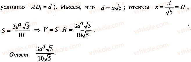 9-10-11-algebra-mi-skanavi-2013-sbornik-zadach--chast-1-arifmetika-algebra-geometriya-glava-11-zadachi-po-stereometrii-34-rnd2327.jpg