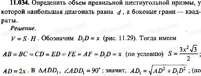 9-10-11-algebra-mi-skanavi-2013-sbornik-zadach--chast-1-arifmetika-algebra-geometriya-glava-11-zadachi-po-stereometrii-34.jpg