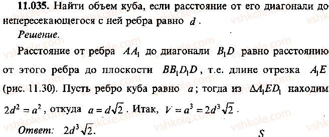 9-10-11-algebra-mi-skanavi-2013-sbornik-zadach--chast-1-arifmetika-algebra-geometriya-glava-11-zadachi-po-stereometrii-35.jpg