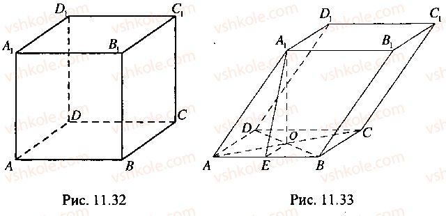 9-10-11-algebra-mi-skanavi-2013-sbornik-zadach--chast-1-arifmetika-algebra-geometriya-glava-11-zadachi-po-stereometrii-36-rnd8730.jpg