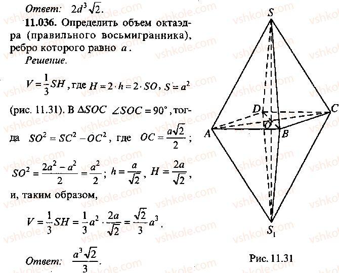 9-10-11-algebra-mi-skanavi-2013-sbornik-zadach--chast-1-arifmetika-algebra-geometriya-glava-11-zadachi-po-stereometrii-36.jpg